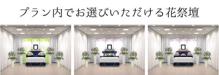 お選びいただける花祭壇